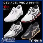 アシックス メンズ ゲルエース プロ3 ボア ゴルフシューズ TGN919 asics GEL-ACE PRO3 Boa
