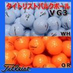 【訳あり品】【箱無し】タイトリスト VG3ボール バルクボール 1ダース [12球入り]