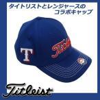 【USモデル】タイトリスト MLBCAP テキサスレンジャース ダブルネームキャップ