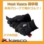kasco キャスコ ヒートキャスコ両手グローブ SF-1435W【防寒用】