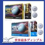 【2016年モデル】mizuno ミズノ JPX DE 世界最多ディンプル ゴルフボール 1ダース 【12個入り】