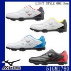 ミズノ ライトスタイル 002ボア ゴルフシューズ 51GM1760 LIGHT STYLE Boa