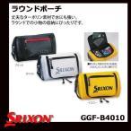 スリクソン SRIXON ラウンドポーチ GGF-B4010
