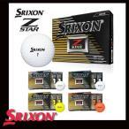 スリクソン NEW Z-STAR ゴルフボール 1ダース[12球入り]  SRIXON 2017モデル <2月10日発売>?