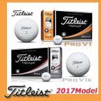 タイトリスト 2017モデル PRO V1 ・ V1X 1ダース(12球入り) 【Titleist】【ゴルフボール】【日本正規品】
