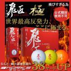 世界最高反発力 WORKS GOLF ワークスゴルフ 飛翔 RED LABEL 極 ゴルフ ボール 1ダース 12球