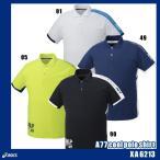 【SALE35%OFF】【ネコポス無料!】 アシックス A77 クールポロシャツ  XA6213 【SP】