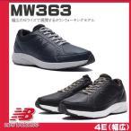 ニューバランス MW363