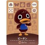 どうぶつの森 amiiboカード 第1弾 【033】 ピータン