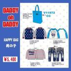 ショッピングDaddy 【送料無料・即納!】【DADDY OH DADDY】V11972 ダディオダディ 2017年 メーカー企画新春福袋