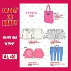 【送料無料・即納!】DADDY OH DADDY 女の子 V11973 ダディオダディ 2017年 メーカー企画新春福袋