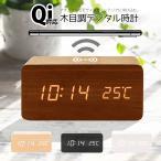 木製 LED デジタル 時計 多機能 シンプル ナチュラル 木材 木目 Qi チー 充電 ワイヤレス充電 スマホ充電 韓流インテリア  温度 音感 センサー 明る
