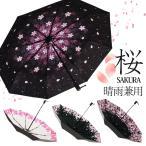折りたたみ傘 桜柄 晴雨兼用 撥水 遮光 UVカット 8本骨 レディース 傘 スリム 柄 日傘 雨傘 軽量 婦人 プレゼント 母の日 実用的 花柄 和傘 敬老の日 女性 ママ