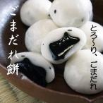 母の日和菓子 プレゼント ギフト 横浜土産・横浜銘菓 ごまだれ餅10個入