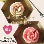 母の日ギフト2018花スイーツ 画像