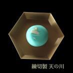 七夕の和菓子 上生菓子 天の川  練切製 こしあんいり 個包装 1個