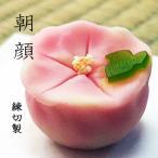 練切り製・夏の上生菓子・朝顔の上生菓子 個包装・1個