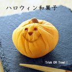 ハロウィン 和菓子  練り切り上生菓子 ハロウィンかぼちゃ 個包装 1個*12個以上でご注文可