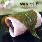 桜餅,さくら,ひな祭り,お花見イベント,桜,関東風桜餅,8個入 ギフト対応可