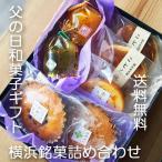 ショッピング和 父の日 和菓子 送料無料 詰め合わせ 横浜銘菓 ご贈答用化粧箱入り