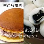 父の日ギフト プレゼント スイーツ 和菓子 横浜土産 ごまだれ餅 生どら焼の詰め合わせ ご贈答用化粧箱入の画像