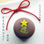 クリスマス和菓子・練切製 クリスマスリース 上生菓子個包装1個