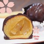 ホワイトデー・お返し・プチギフト・栗のチョコ饅頭・まるごと栗のチョコボール・ギフトーラッピング・1個