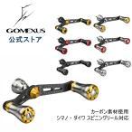 送料無料 ゴメクサス パワー ハンドル 98mm カーボン シマノ Shimano ダイワ Daiwa スピニング リール 用 ノブ 付き Gomexus