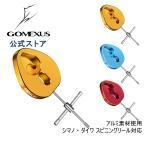 ゴメクサス スプールベアリングリムーバー スプールBBリムーバー シマノ ダイワ アブガルシア ベイトリール 用 アルミ製 Gomexus