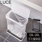 ゴミ箱 おしゃれ キッチン カウンター下 約10L 約20L 生ゴミ ごみ箱 ダストボックス 分別  LUCE 脱衣所 白 黒 シンプル ゴミ袋ホルダー ルーチェ スリム