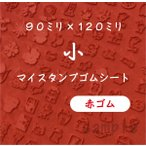 マイスタンプゴムシート 赤ゴム 小90ミリ×120ミリ ゴム印 はんこ ハンドメイド 手作り 工作 職人 オリジナル デザイン