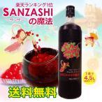 さんざしドリンク 「 SANZASHI サンザシ の魔法 (き釈用) 900ml 」フルーツハーブ サンザシ ジュース