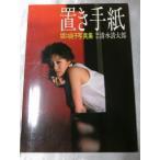 置き手紙—坂口良子写真集 / 清水清太郎