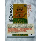 長岡輝子、宮沢賢治を読む7 どんぐりと山猫