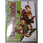 ROBO☆ROCK[DVD] / 監督 須賀大観