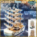 ワンピース フィギュア モビーディック号 DXFフィギュア THE GRANDLINE SHIPS vol.2
