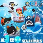 海賊王 - ワンピース フィギュア デスクトップシアターフィギュア Vol.4 SEA ANIMALS 全3種セット