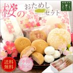 さくらスイーツ お菓子 和菓子 ギフト 桜のおためしセット 春限定 詰め合わせ