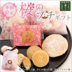 季節限定☆桜のプチギフト 桜 スイーツ 焼菓子ギフト