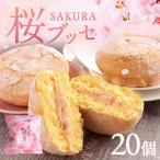 桜 スイーツ お菓子 和菓子 ギフトなら! 桜ブッセ 20
