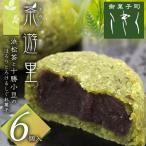 浜松茶と十勝小豆のほろりとろけるしぐれ菓子 茶遊里「さゆり」7個入り ふるさと名物商品 静岡