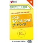 OCN モバイル ONE プリペイド(初回SIMパッケージ)容量型 標準SIM