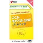 OCN モバイル ONE プリペイド(初回SIMパッケージ)容量型 マイクロSIM