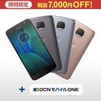 SIMフリースマホ Moto G5s Plus + 選べるOCN モバイル ONEセット 【送料無料】