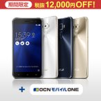 ASUS ZenFone 3 (ZE520KL) + 選べるOCNモバイルONEセット 【送料無料】
