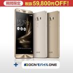 ASUS ZenFone 3 Deluxe (ZS570KL)+ 選べるOCNモバイルONEセット 【送料無料】