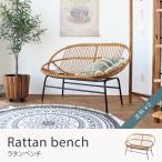 ラタン 2人用チェア ベンチ おしゃれ 室内 屋外 ガーデン バルコニー 椅子 北欧 玄関 部屋 ラブチェア