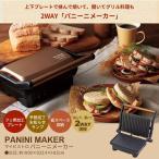 ホットプレート 両面 プレート 波型 パニーニ ホットサンドメーカー サンドメーカー プレスサンドメーカー マルチサンド 焼肉 ステーキ トースター トースト