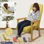 ポケットコイル使用 リクライニング 座椅子 肘掛け ハイタイプ ポケットコイル 高座椅子 座いす 座イス 椅子 リラックスチェア ハイバック 一人掛け 1人掛け