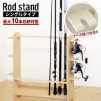ロッドスタンド 10本収納  釣竿 収納 リール掛け おしゃれ 木製 ナチュラル 日本製 釣り竿ラック 釣り フィッシング